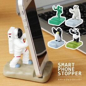 【ポイント10倍】SMART PHONE STOPPER・スマートフォンストッパー【スマホ iphoneスタンド ケータイアクセサリー おもしろ雑貨】