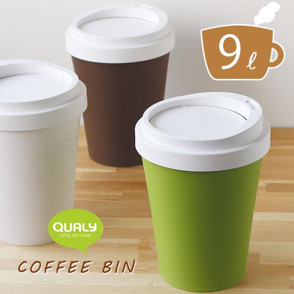 QUALY Coffee Bin・クオリー コーヒー ビン【ホットカップ おもしろ ダストボックス ごみ箱 9L ふた付き くず入れ】