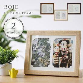 ロジェ インテリアフレーム2【キシマ 写真立て 卓上 壁掛け L版 シンプル ナチュラル ウッド】