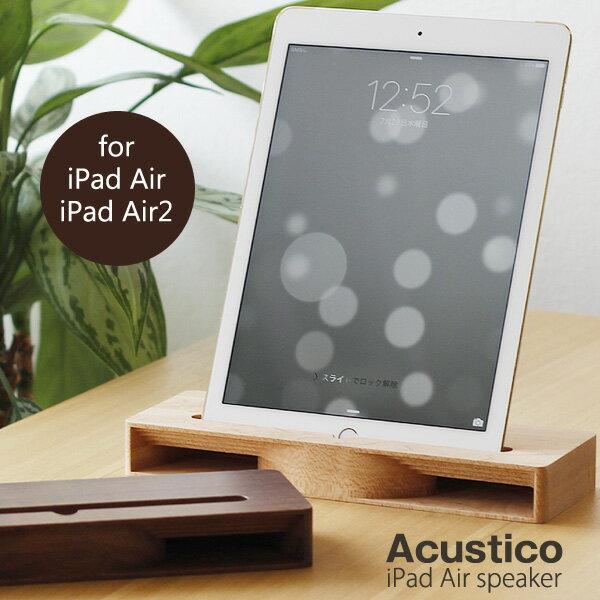 送料無料★Eau Acustico アクースティコ iPad Air スピーカー【iPadAir iPadAir2 タブレットスタンド】