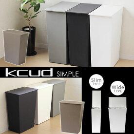 【ポイント10倍】ゴミ箱 kcud クード シンプル【ダストボックス スリム ワイド キャスター付き 36L】