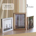 【ポイント10倍】BERTI・ベルティ インテリアフレーム 3【KISHIMA キシマ 写真立て L版 シンプル モダン 3枠 折りたた…