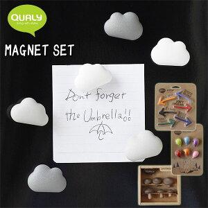 QUALY MAGNET クオリー マグネット【磁石 ホワイトボード ブラックボード 冷蔵庫】
