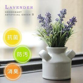 ラベンダー アーティフィシャルグリーンS【消臭グッズ 空気清浄 造花 鉢植え デオドラント 薄紫 フラワー】