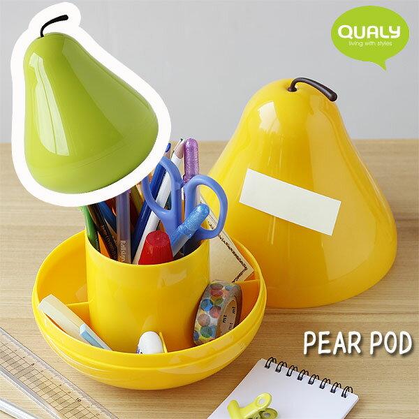 【ポイント10倍】QUALY Pear Pod クオリー ペアーポッド【小物入れ デスク周り オブジェ ケース 文具入れ】