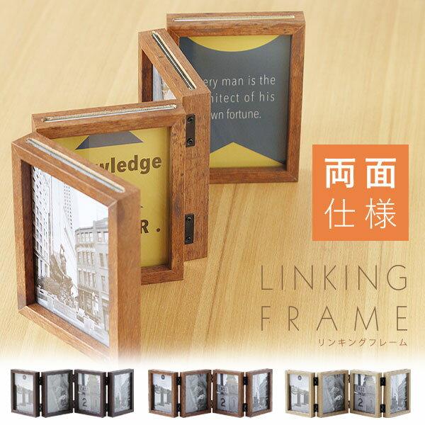 LINKING FRAME・リンキングフレーム【magnet L版サイズ 8枚収納可 折りたたみ 卓上 プレゼント ギフト】