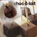 Mome chocolait ショコレ ソロスティックフローパック【ショコラショー チョコレート バレンタインデー ホワイトデー …