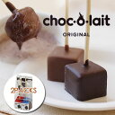 【ポイント10倍】Mome chocolait ショコレ 2パック ミルク・ダークミックス【チョコドリンク ホットチョコ チョコレー…