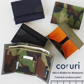 6f2e2246011 ヘミングス WEEKEND coruri コルリ 小型財布 Limited cordura nylon【三つ折り財布 旅行 登山 キャンプ