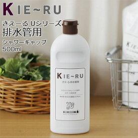環境ダイゼン きえーる KIE〜RU 排水管用 シャワーキャップ 500ml