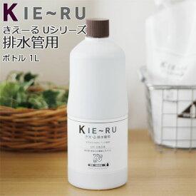 環境ダイゼン きえーる KIE〜RU 排水管用 ボトル 1L