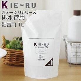 環境ダイゼン きえーる KIE〜RU 排水管用 詰替 1L
