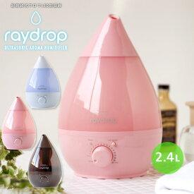 【ポイント10倍】超音波式アロマLED加湿器 raydrop 2.4L【保湿 スチーム 大容量 レイドロップ】