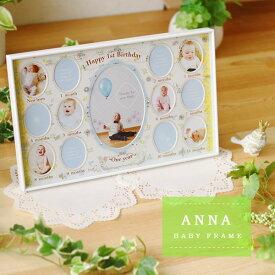 【ポイント10倍】Anna・アンナ ベビーフレーム【KISHIMA キシマ ラインストーン 誕生日 出産祝 プレゼント ギフト 1歳 写真立て】