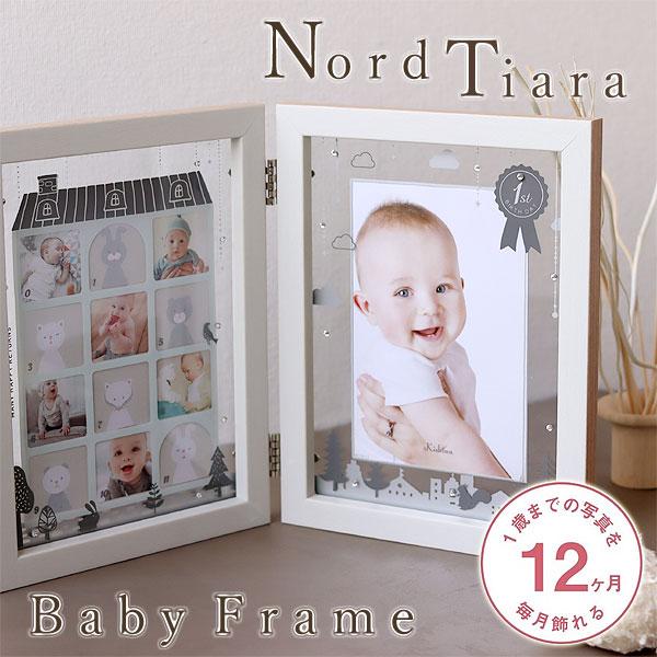 Rosette・ロゼット ベビーフレーム【KISHIMA キシマ ガラス ラインストーン 誕生日 出産祝 プレゼント 1歳 ギフト 写真立て】