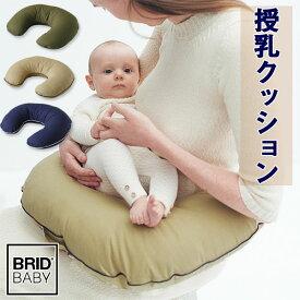 【ポイント10倍】BRID BABY 授乳クッション【授乳グッズ 産後用品 マタニティ ベビー 赤ちゃん 出産お祝い ギフト プレゼント】