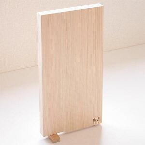 送料無料★土佐龍四万十ひのきスタンド付一枚板まな板HS3003・24×45cm
