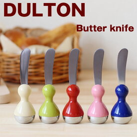 DULTON・ダルトン バターナイフ COLON【コロン】