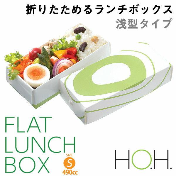 HO.H. フラットランチボックス スモール【お弁当箱】