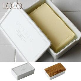 【ポイント10倍】LOLO・ロロ バターケース【BSバターケース バター入れ バター容器 磁器 白磁 アカシア】