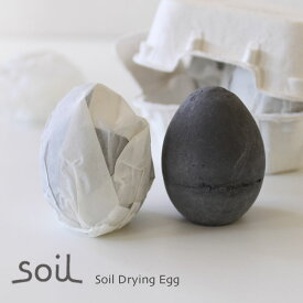 【ポイント10倍】soil ドライングエッグ【珪藻土 イスルギ けいそうど 乾燥剤 除湿剤 吸湿剤 脱臭剤】