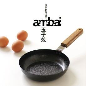 ambai 玉子焼 丸【小泉誠 フライパン 卵焼き器 IH対応 ガスコンロ対応】
