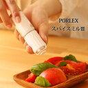 PORLEX ポーレックス スパイスミル3【粗挽き 胡椒 岩塩 山椒】