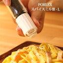 PORLEX・ポーレックス スパイスミル3L【粗挽き 胡椒 岩塩 山椒】