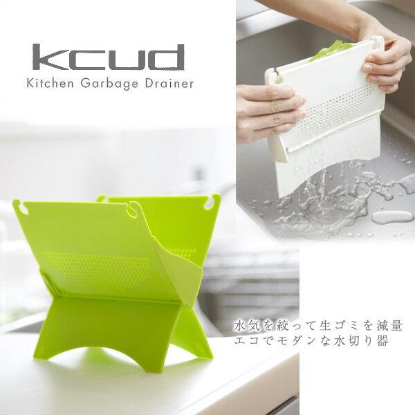 kcud・クード 生ごみ水切り器【アッシュコンセプト 岩谷マテリアル 三角コーナー】