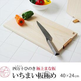 送料無料★土佐龍四万十ひのきスタンド付一枚板極めまな板HC7003・40×24cm【檜 木製】