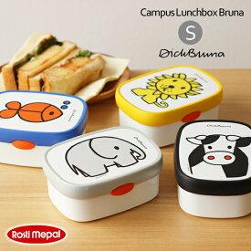 Campus Lunchbox S Bruna・ランチボックス スモール ブルーナ【お弁当箱 ミッフィー どうぶつ】