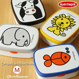 Campus Lunchbox M Bruna・ランチボックス ミディアム ブルーナ【お弁当箱 ミッフィー どうぶつ】