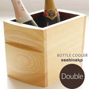 送料無料★asahineko・アサヒネコ 木器・ボトルクーラー ダブル【ワインクーラー ひのき アイスペール シャンパン】