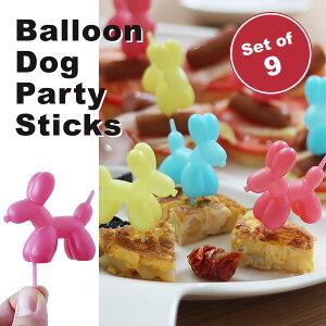 Balloon Dog Party Sticks・バルーンドッグ パーティースティック【fiftytwoways bitten フードピック 楊枝 おつまみ ユニーク おもしろ 犬 バルーンアート】