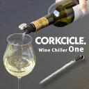 【ポイント10倍】CORKCICLE Wine Chiller・コークシクル ワインチラー ONE【ワインクーラー ワイングッズ 蓋 キャップ ボトル サーブ】