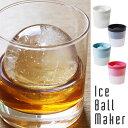 Ice Ball Maker・アイスボールメーカー【まる氷 スフィアアイスキューブ お酒 家飲み ウイスキー カクテル スタッキング】
