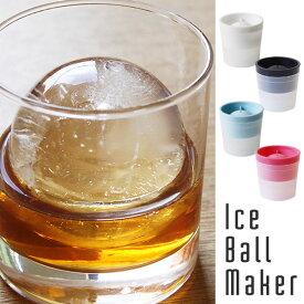 【ポイント10倍】like-it Ice Ball Maker アイスボールメーカー【ライクイット まる氷 スフィアアイスキューブ ウイスキー カクテル】