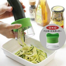 【ポイント10倍】OXO オクソー ベジヌードルカッター【パスタ麺 野菜 ヌードル ユニーク スライサー】