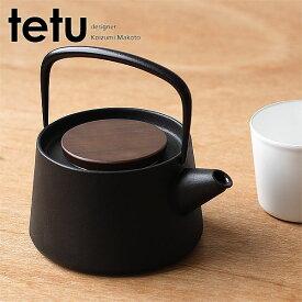 【ポイント10倍】送料無料★tetu 急須【きゅうす 南部鉄器 茶こし】
