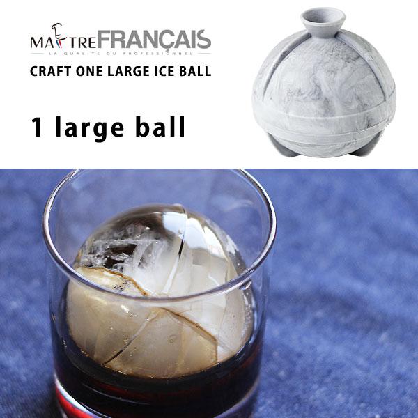 メトレフランセ アイストレイ 1 large ball【アイスボール 丸氷】