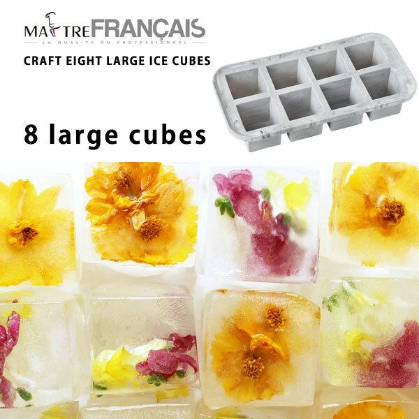 メトレフランセ アイストレイ 8 large cubes【アイスキューブ ブロック 製氷皿 約5cm角氷】