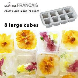 【ポイント10倍】メトレフランセ アイストレイ 8 large cubes【アイスキューブ ブロック 製氷皿 約5cm角氷】
