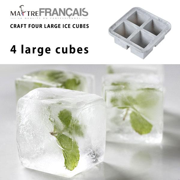メトレフランセ アイストレイ 4 large cubes【アイスキューブ ブロック 製氷皿 約5cm角氷】