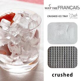 メトレフランセ アイストレイ crushed【クラッシュアイス 製氷皿 約1cm角氷】
