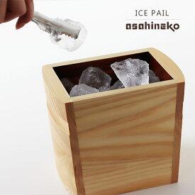 送料無料★asahineko・アサヒネコ アイスペール【木 ヒノキ ボトルクーラー】
