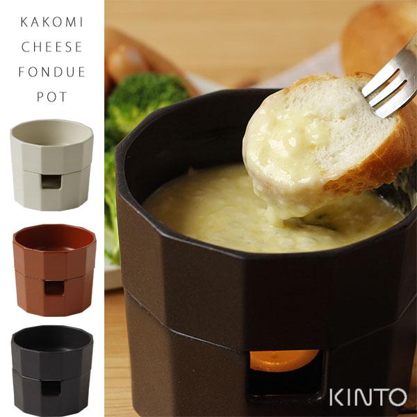KINTO キントー KAKOMI チーズフォンデュポット【オーブン可 食洗器可 フォンデュ鍋 パーティ ギフト】