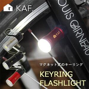 【ポイント10倍】カフ キーリング フラッシュライト【キーホルダー 鍵 小型ライト ミニライト 懐中電灯 自転車ライト】
