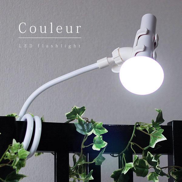 【ポイント10倍】Couleur・クルール LEDフラッシュライト【キシマ デスクライト クリップライト 懐中電灯 ホワイト USB充電式】