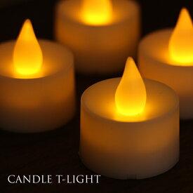 【ポイント10倍】CANDLE T-LIGHT【ティーライト LEDキャンドルライト】