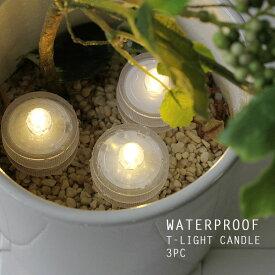ウォータープルーフ T-LIGHT CANDLE 3PCセット【ティーライト キャンドルライト 防水 防滴】